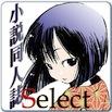 小説同人誌Select iPhone電子書籍アプリ