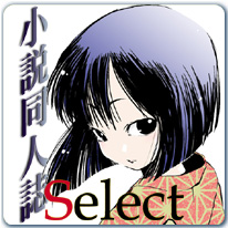 小説同人誌Select