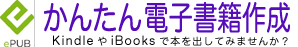 EPUB3で電子書籍作成