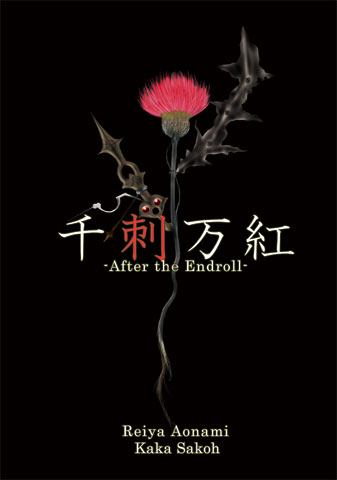 千刺万紅 - After the Endroll