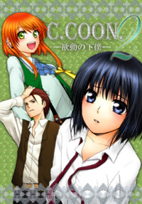 C.COON. (2) -欲動の下僕-